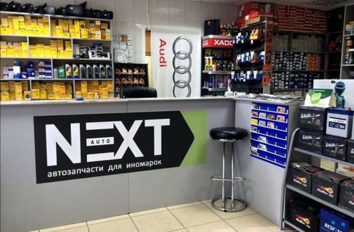 Next Интернет Магазин Запчасти