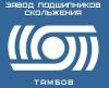 """Компания """"Завод подшипников скольжения"""""""