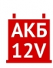 Akb12voltru
