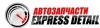Автозапчасти expressdetail