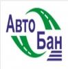 Автобан