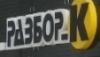 Разбор_к