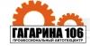 Автотехцентр гагарина 106